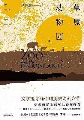 草原动物园