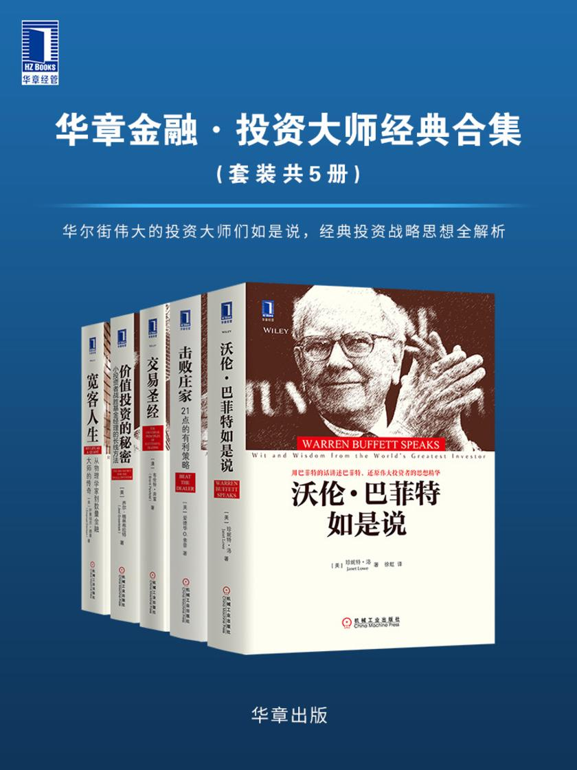 华章金融·投资大师战略经典(套装共5册)还原伟大投资者的思想精华