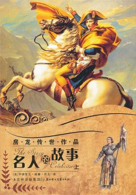 房龙传世作品:名人的故事(上)(仅适用PC阅读)