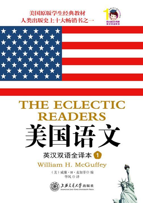 美国语文:英汉双语全译本(第1册)
