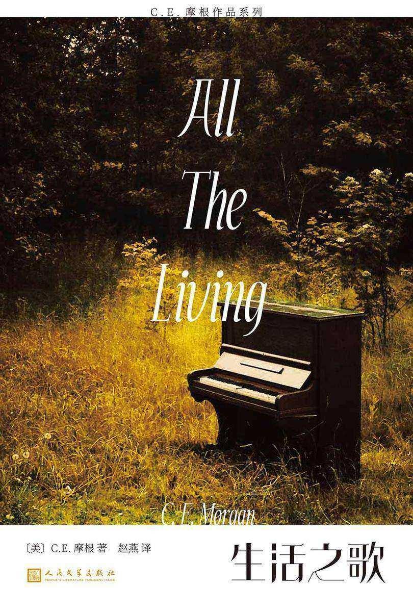 C.E.摩根作品系列:生活之歌