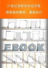 21世纪高职高专经济管理类规划教材:基础会计(仅适用PC阅读)
