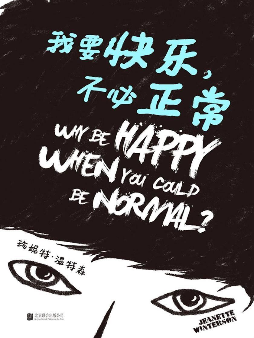 我要快乐,不必正常