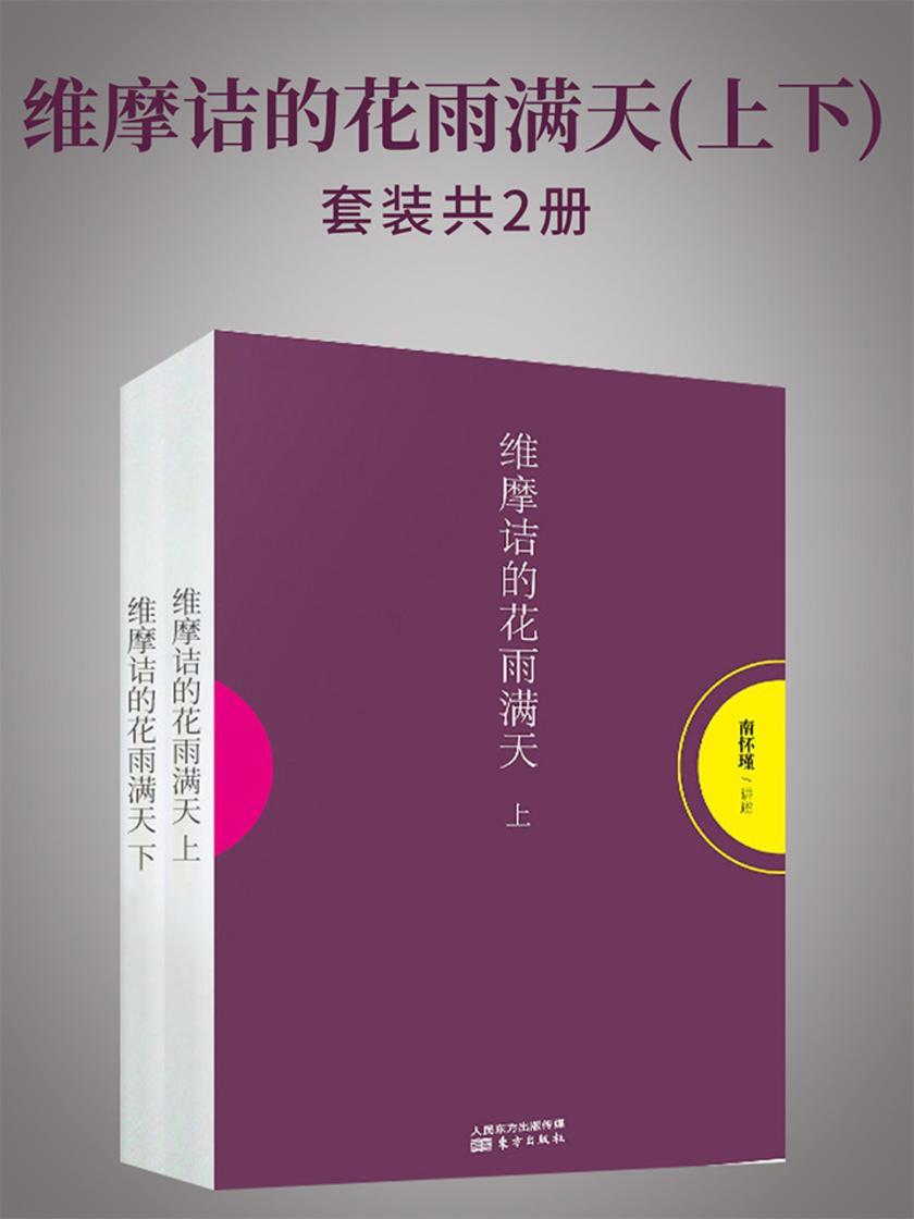 维摩诘的花雨满天(上下)(南怀瑾独家授权定本种子书)