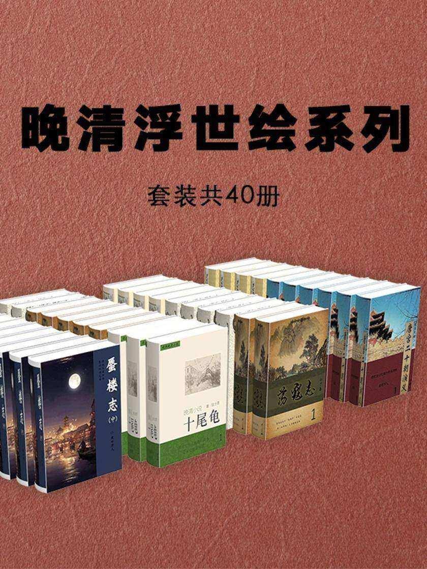 晚清浮世绘系列:套装共40册