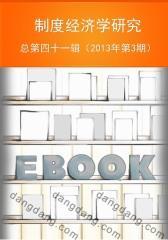 制度经济学研究总第四十一辑(2013年第3期)(仅适用PC阅读)
