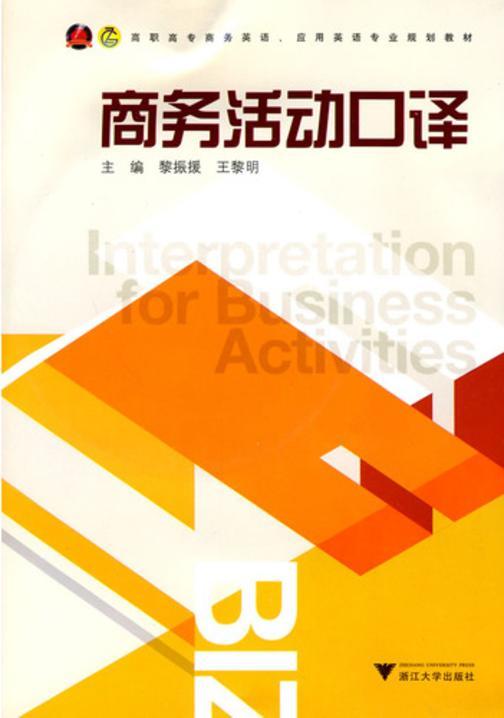 商务活动口译(仅适用PC阅读)