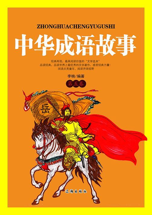 中华成语故事(第五卷)