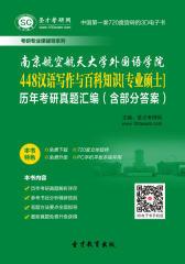 南京航空航天大学外国语学院448汉语写作与百科知识[专业硕士]历年考研真题汇编(含部分答案)