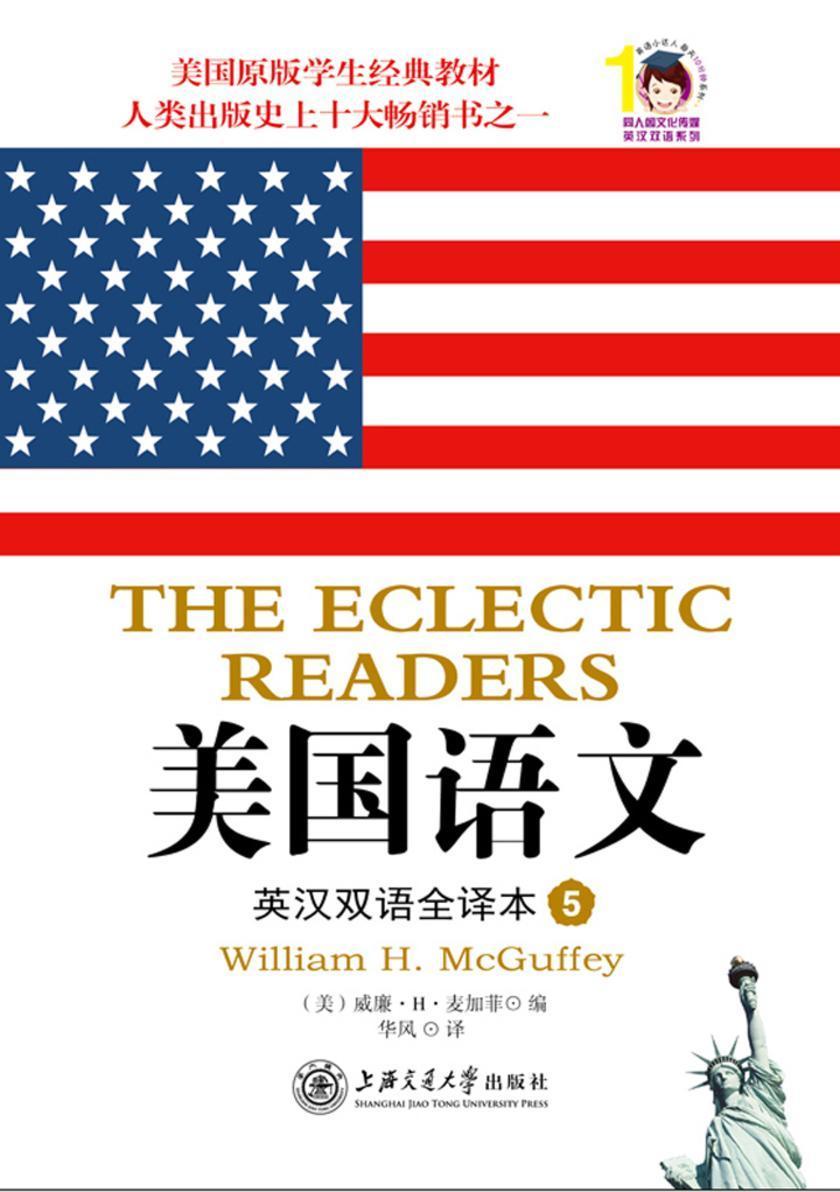 美国语文:英汉双语全译本(第5册)