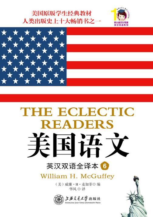 美国语文:英汉双语全译本(第6册)