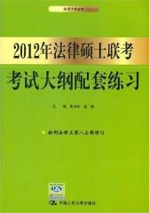 2012年法律硕士联考考试大纲配套练习(仅适用PC阅读)