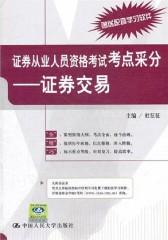 证券从业人员资格考试考点采分:证券交易(仅适用PC阅读)