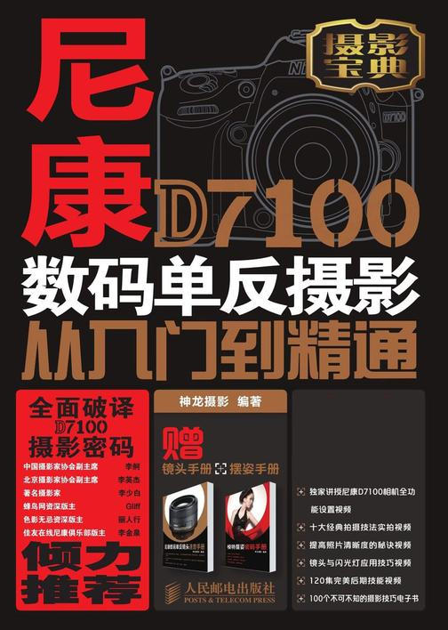 尼康D7100数码单反摄影从入门到精通