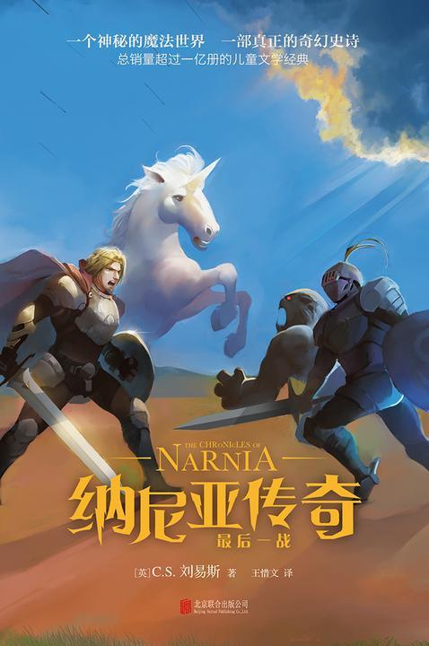 纳尼亚传奇:最后一战