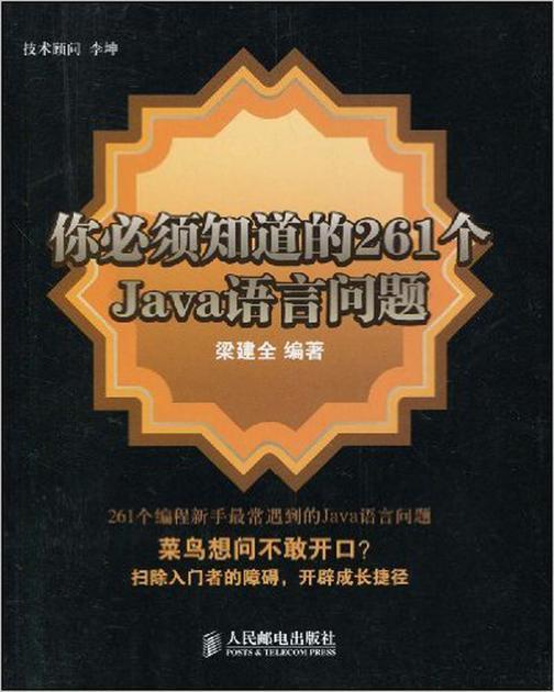你必须知道的261个Java语言问题