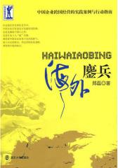 海外鏖兵-中国企业跨国经营的实践案例与行动指南(试读本)