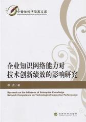 企业知识网络能力对技术创新绩效的影响研究(仅适用PC阅读)