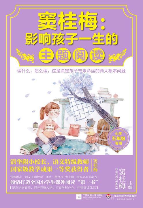 窦桂梅:影响孩子一生的主题阅读 小学五年级专用