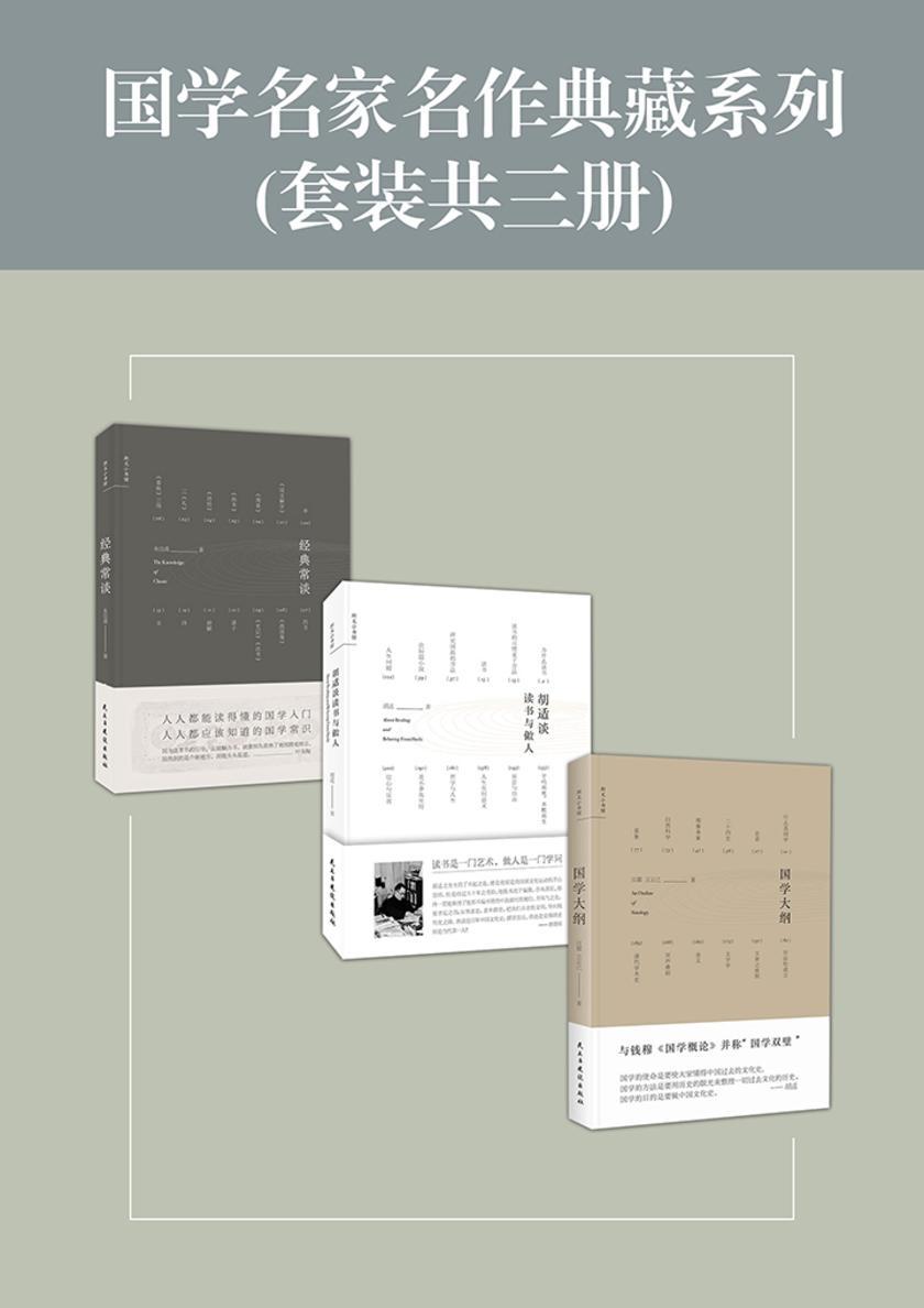 国学名家名作典藏系列(套装共3册)