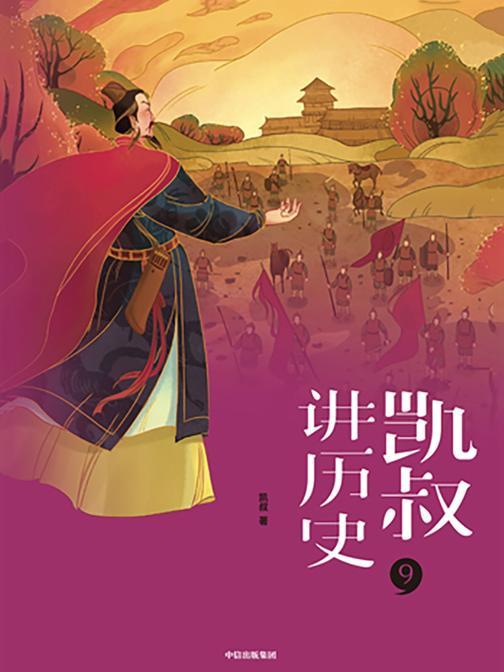 """""""凯叔讲历史""""系列·第二辑·9南北朝"""