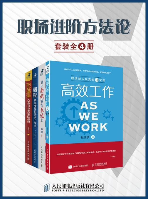 职场进阶方法论(套装全4册)