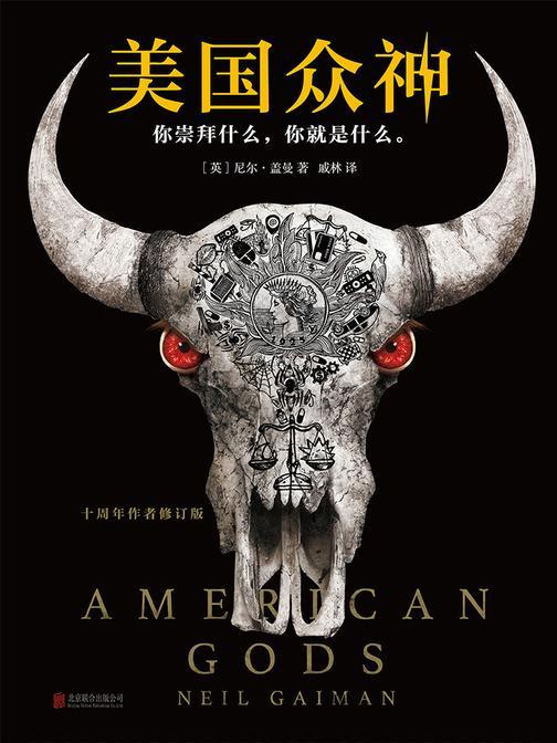美国众神:十周年作者修订版