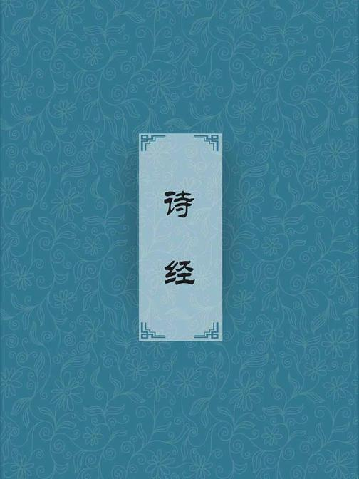 诗经(儒家五经之首,成为古国精神文明的重要代表,这种现象在世界文化史上也是极为独特的)