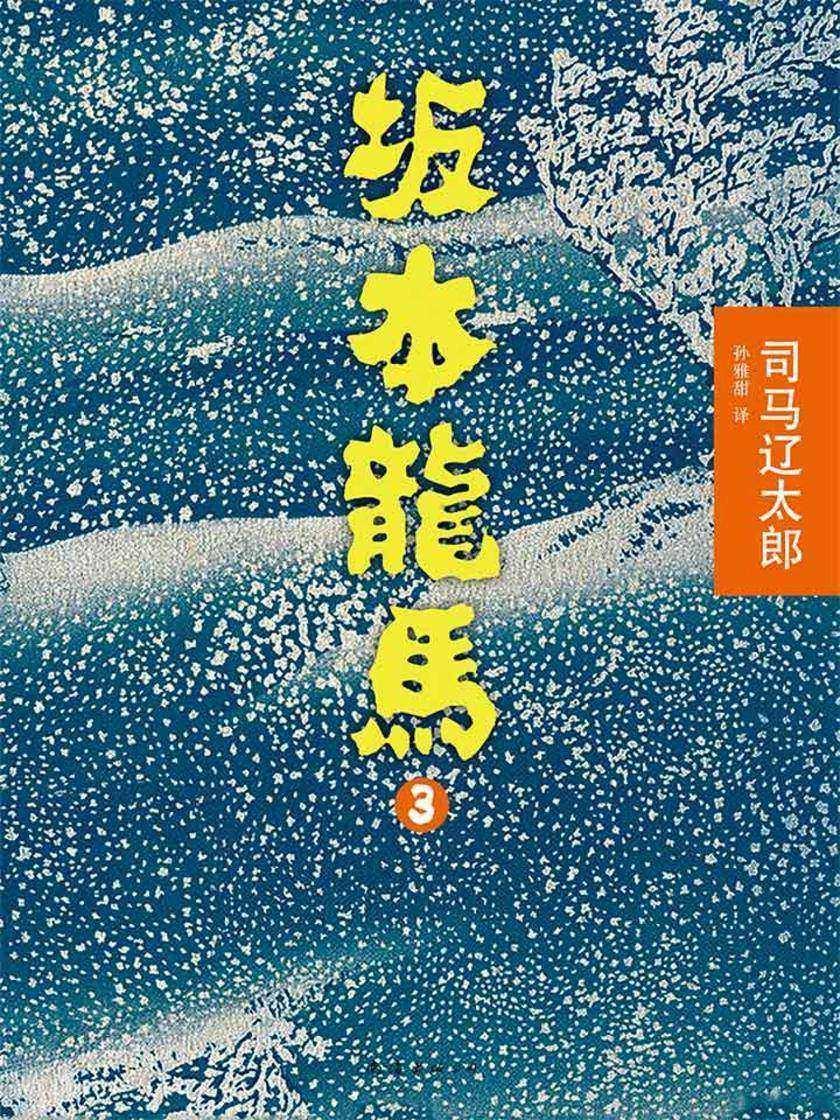 坂本龙马(第3部)