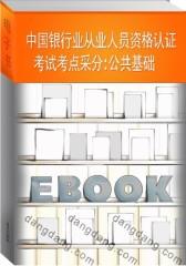 中国银行业从业人员资格认证考试考点采分:公共基础(仅适用PC阅读)