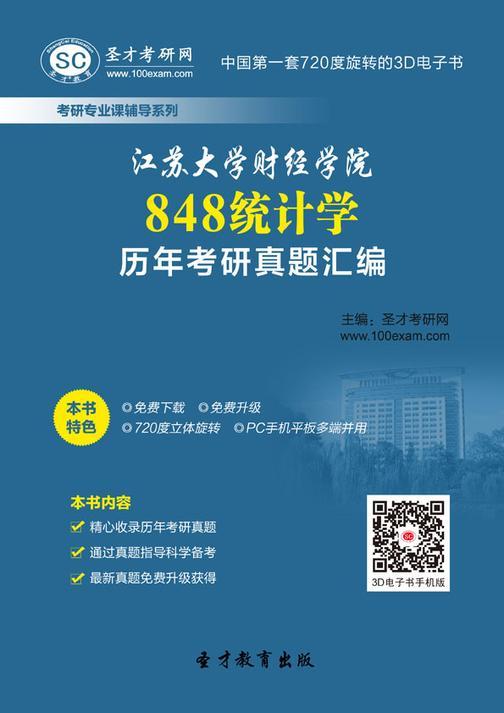 江苏大学财经学院848统计学历年考研真题汇编