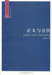 正义与公民(试读本)