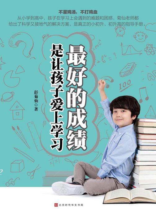 最好的成绩,是让孩子爱上学习