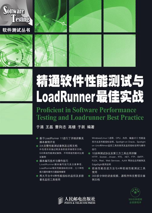 精通软件性能测试与LoadRunner最佳实战