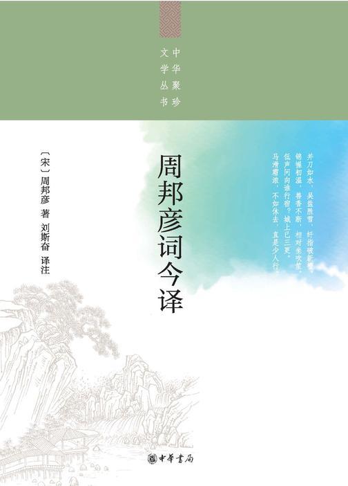 周邦彦词今译--中华聚珍文学丛书