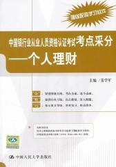 中国银行业从业人员资格认证考试考点采分:个人理财(仅适用PC阅读)