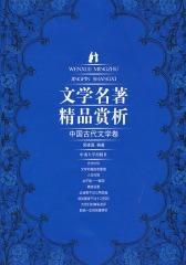 中国古代文学卷