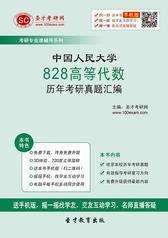 中国人民大学828高等代数历年考研真题汇编
