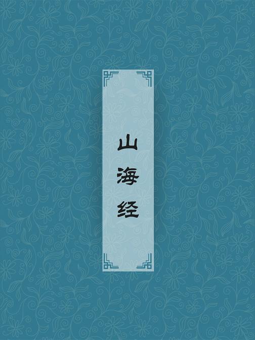 山海经(古代人民庞大的脑洞)