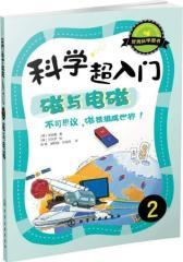 科学超入门,2:磁与电磁,不可思议,磁铁组成世界!(试读本)(仅适用PC阅读)