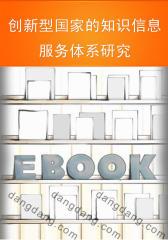 创新型国家的知识信息服务体系研究(仅适用PC阅读)