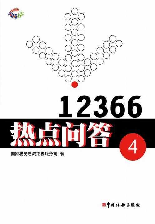 12366热点问答.4