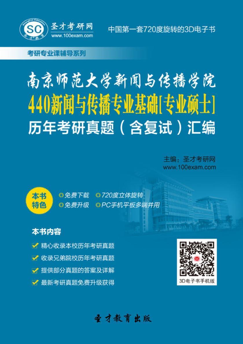 南京师范大学新闻与传播学院440新闻与传播专业基础[专业硕士]历年考研真题(含复试)汇编