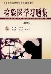检验医学习题集(上册)(仅适用PC阅读)