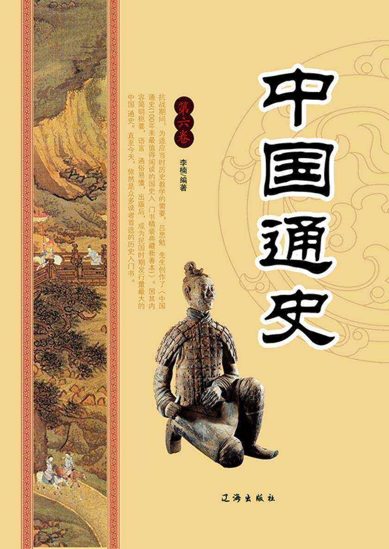 中国通史(第六卷)