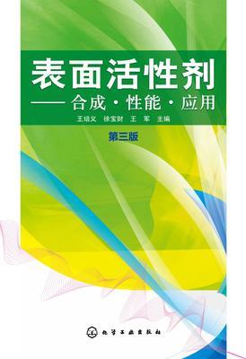 表面活性剂--合成·性能·应用
