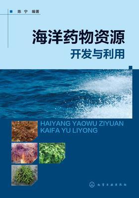 海洋药物资源开发与利用