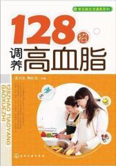 128招调养高血脂(试读本)(仅适用PC阅读)