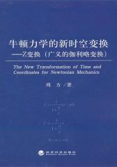 牛顿力学的新时空变换:Z变换(广义的伽利略变换)(仅适用PC阅读)