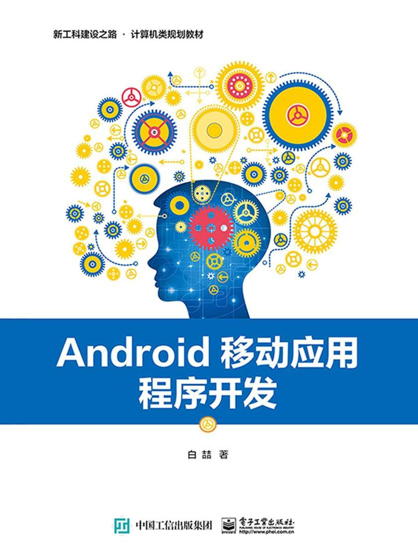 Android移动应用程序开发